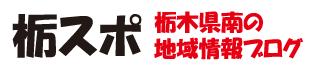 栃スポ 栃木県南エリアの地域情報ブログ